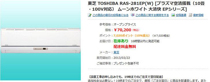 東芝-TOSHIBA-RAS-281EP(W)をヨドバシでポチった1.jpg