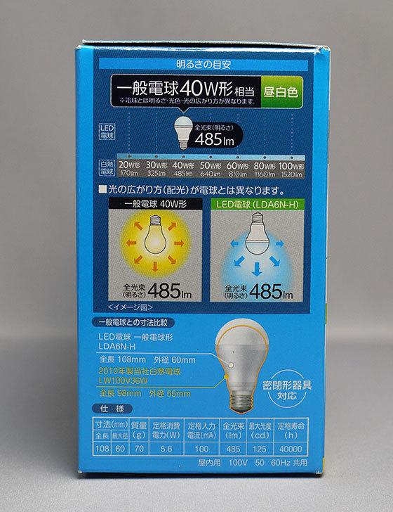 東芝LED電球-一般電球形5.6W-2P-LDA6N-H-2Pを買った4.jpg