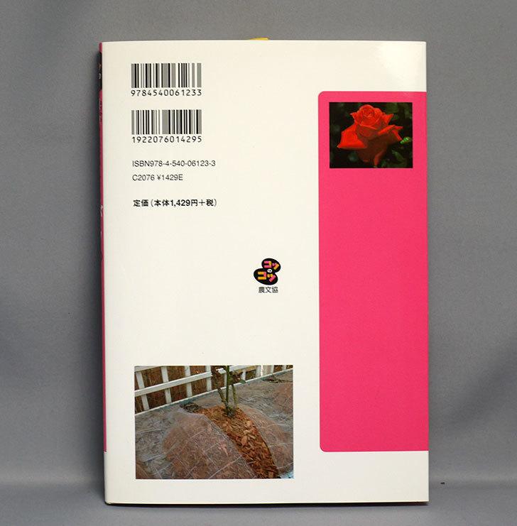 根力で咲かせるバラつくり―盛り土三層構造で活力アップを買った2.jpg
