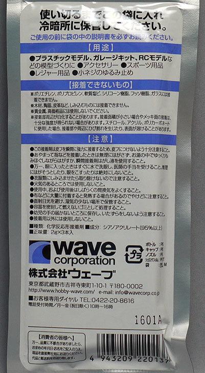 植木鉢の修理に使ったら全部無くなったのでWave-瞬間接着剤×3S-ハイスピードをまた買った2.jpg