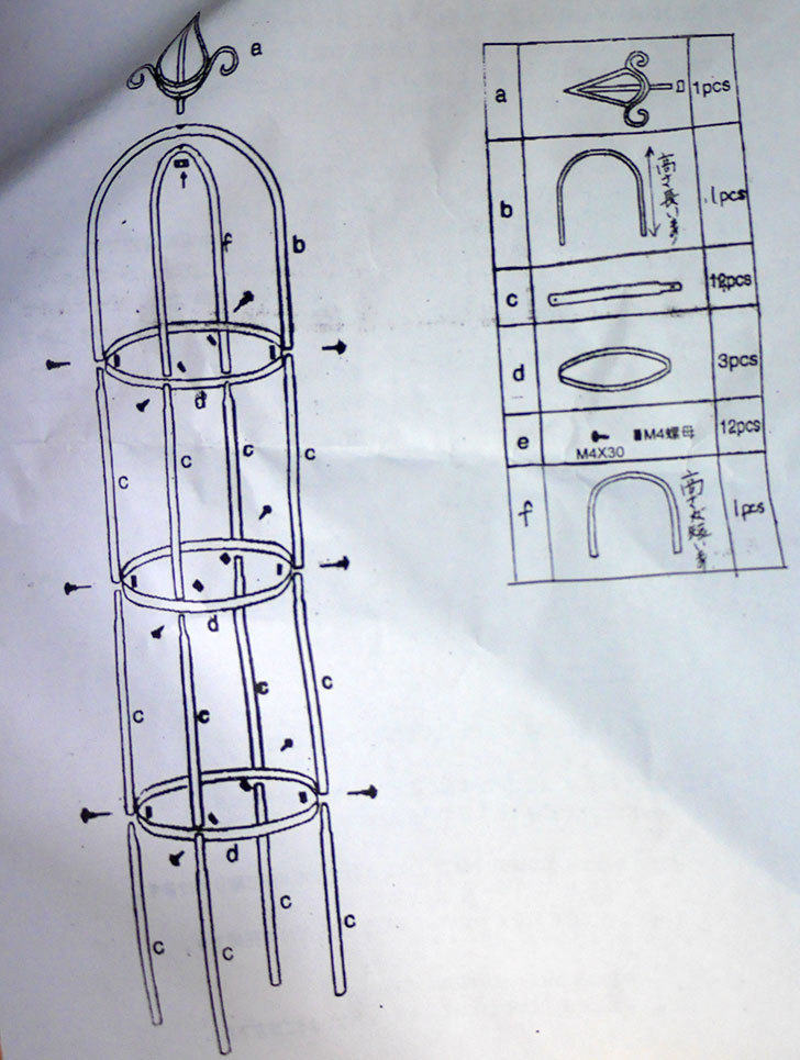 楽天で鉄製オベリスク高さ215cmを2個買った9.jpg