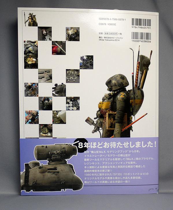 横山宏Ma.K.モデリングブック2が来た2.jpg