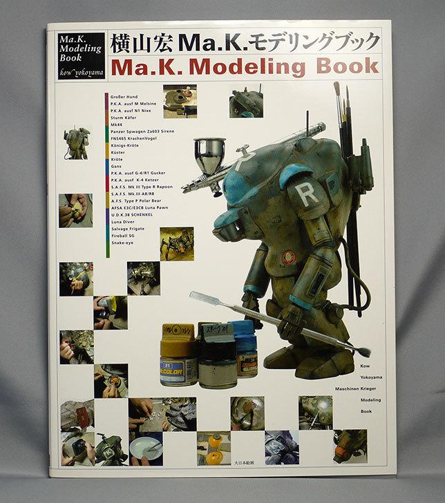 横山宏Ma.K.モデリングブックを買った1.jpg