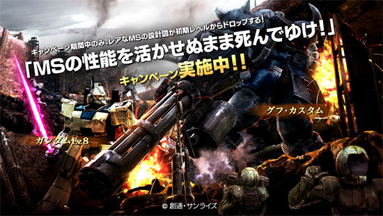 機動戦士ガンダム-バトルオペレーション17-1.jpg
