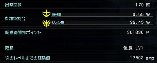 機動戦士ガンダム-バトルオペレーション、プレイ中11-1.jpg