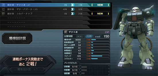 機動戦士ガンダム-バトルオペレーション、プレイ中14-3.jpg