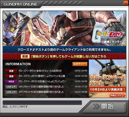 機動戦士ガンダムオンライン-クローズドベータテスターに当選した.jpg