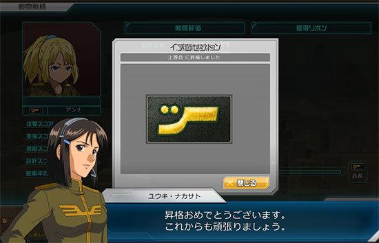 機動戦士ガンダムオンライン10-3.jpg