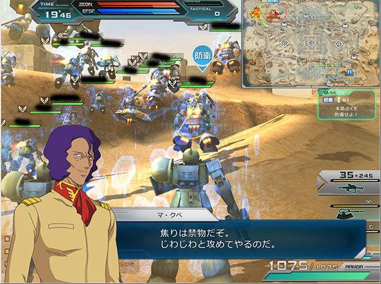 機動戦士ガンダムオンライン11-3.jpg