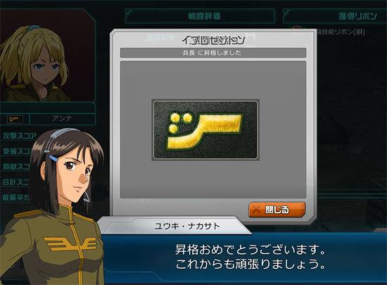 機動戦士ガンダムオンライン12-3.jpg