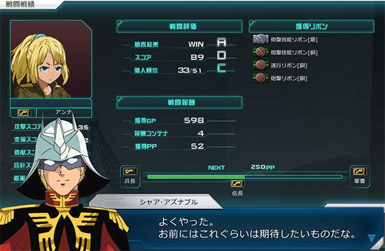 機動戦士ガンダムオンライン13-3.jpg