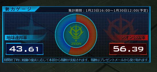 機動戦士ガンダムオンライン13-4.jpg