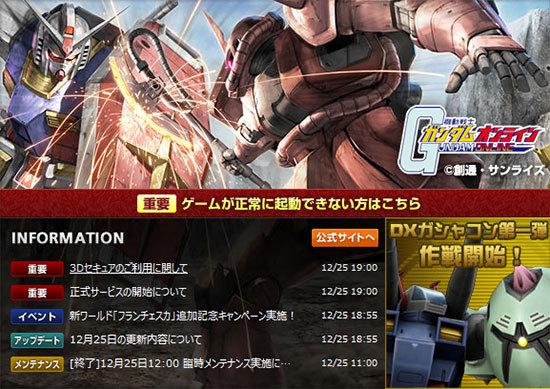 機動戦士ガンダムオンライン8-1.jpg