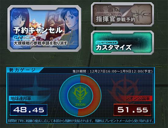 機動戦士ガンダムオンライン9-2.jpg