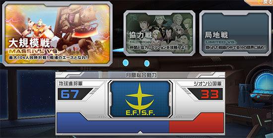 機動戦士ガンダムオンラインβ3-1.jpg