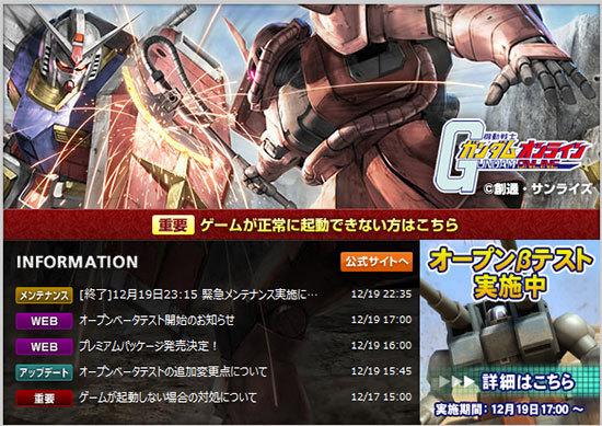 機動戦士ガンダムオンラインβ6-1.jpg