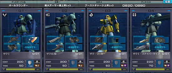 機動戦士ガンダムオンラインβ7-2.jpg