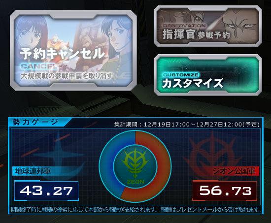 機動戦士ガンダムオンラインβ7-3.jpg
