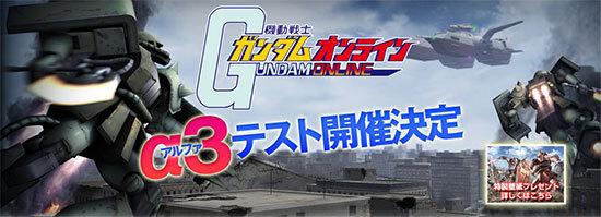 機動戦士ガンダムオンラインのアルファ3テスター.jpg