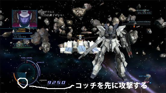 機動戦士ガンダムUC-(特装版)をやった4-3.jpg
