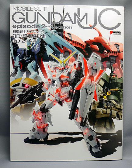 機動戦士ガンダムUC-3D&設定資料集-ep2‐4編を買った1.jpg