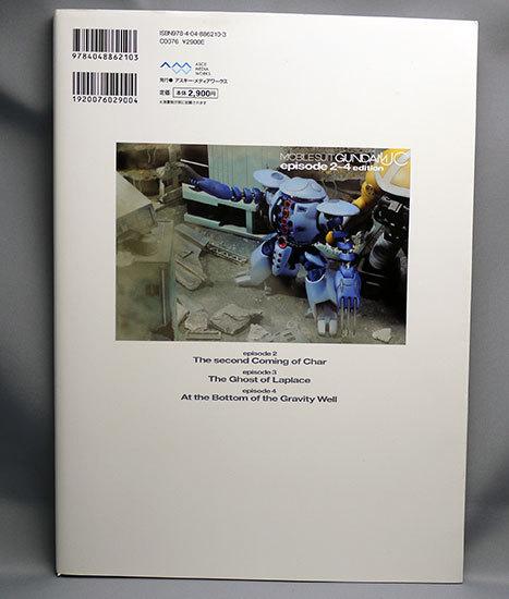 機動戦士ガンダムUC-3D&設定資料集-ep2‐4編を買った2.jpg