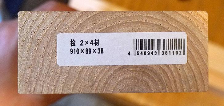 檜のツーバイフォー(2×4)91cmをケイヨーデーツーで4枚買って来た2.jpg