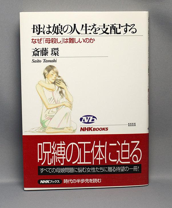 母は娘の人生を支配する―なぜ「母殺し」は難しいのか-斎藤-環-(著)を買った1.jpg