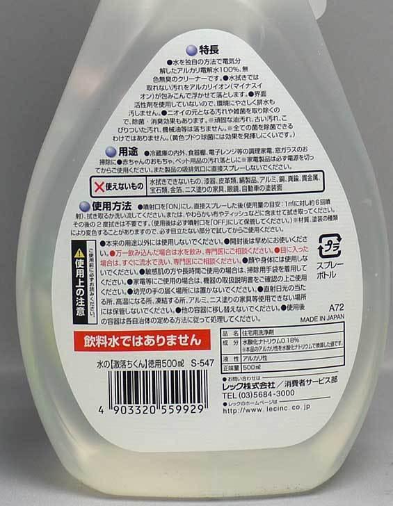 水の激落ちくん-徳用-500mlを買った2.jpg