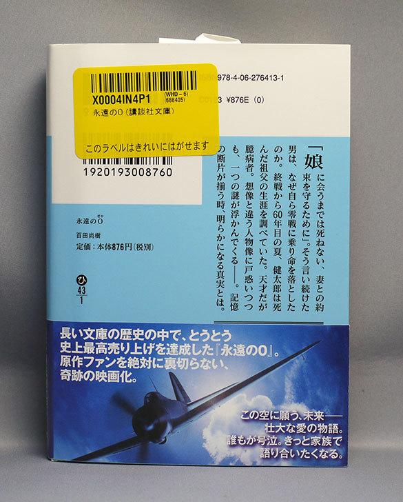 永遠の0-百田-尚樹-(著)-がamazonアウトレットに有ったので買った2.jpg
