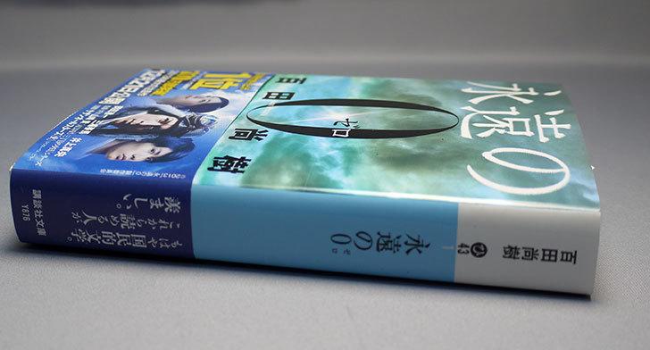 永遠の0-百田-尚樹-(著)-がamazonアウトレットに有ったので買った4.jpg
