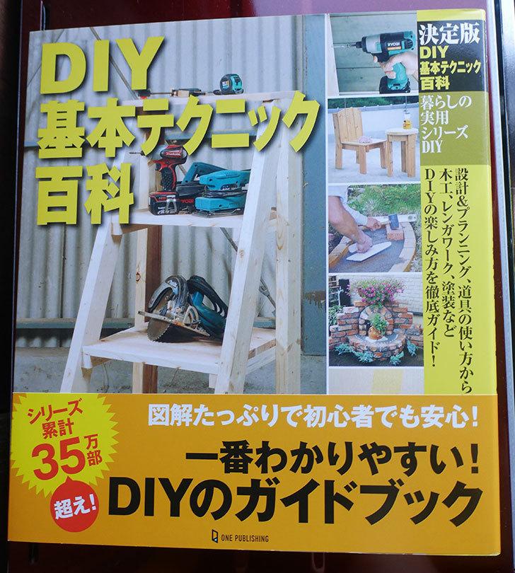 決定版-DIY基本テクニック百科を買った。2021年-1.jpg