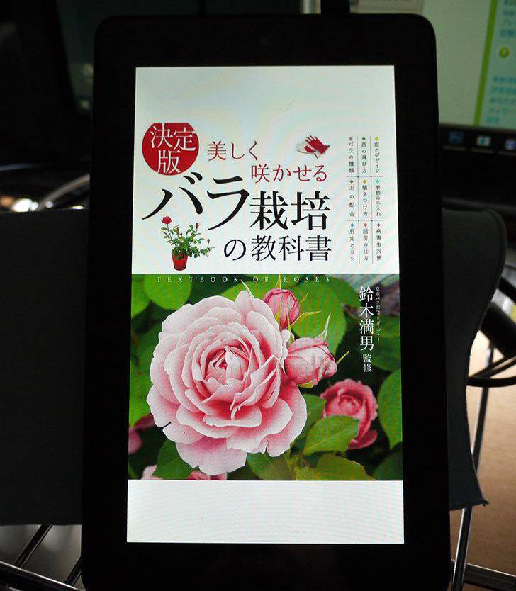 決定版-美しく咲かせる-バラ栽培の教科書-Kindle版が90円だったので2冊目だけど買った1.jpg