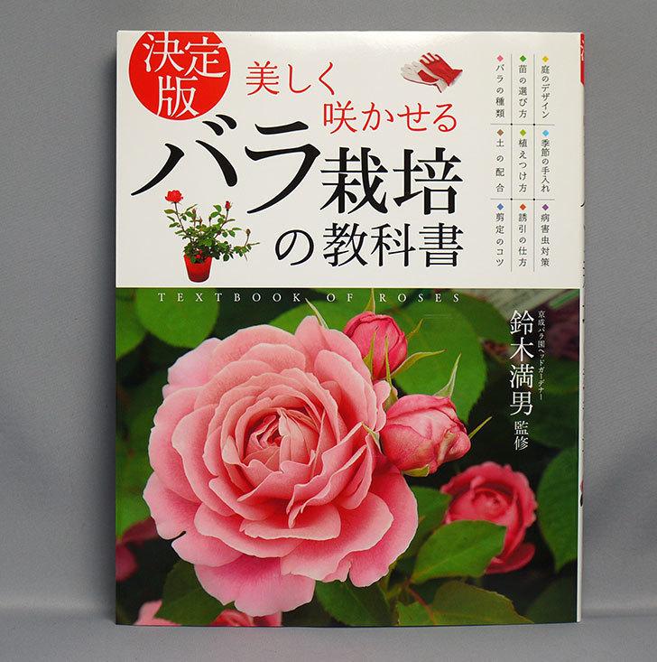 決定版-美しく咲かせる-バラ栽培の教科書を買った1.jpg