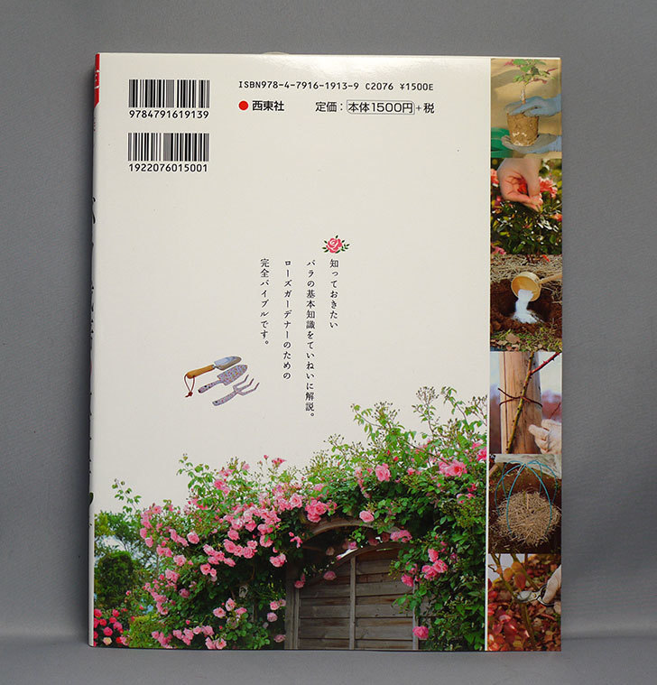 決定版-美しく咲かせる-バラ栽培の教科書を買った2.jpg