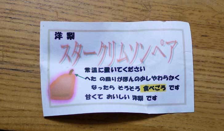 洋梨-スタークリムソンペアを買って来た3.jpg