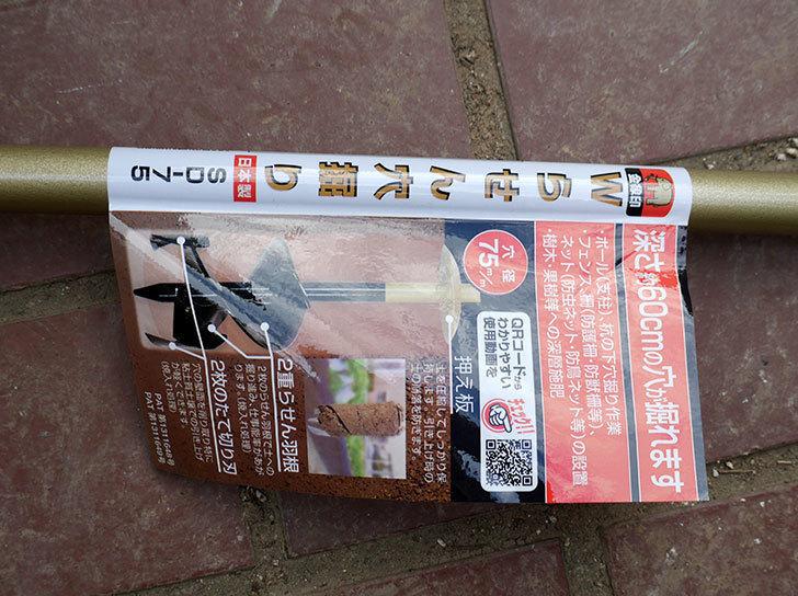 浅香工業-金象印-Wらせん穴掘りSD-75をバラの寒肥作業用に買った3.jpg