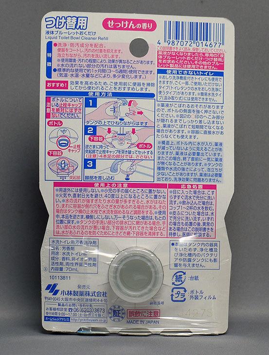 液体ブルーレットおくだけ-つけ替用-せっけんの香り-70mL-3個パックを買った3.jpg