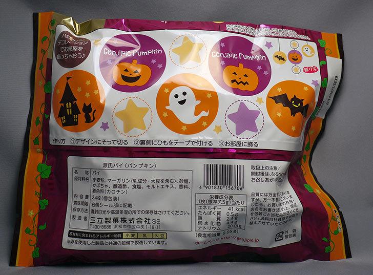 源氏パイ-パンプキンを買ってきた2.jpg