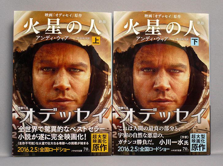 火星の人〔新版〕アンディ・ウィアー-(著)を買った1.jpg