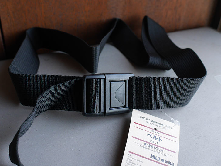 無印良品 テープベルト 黒を買って来た-004.jpg