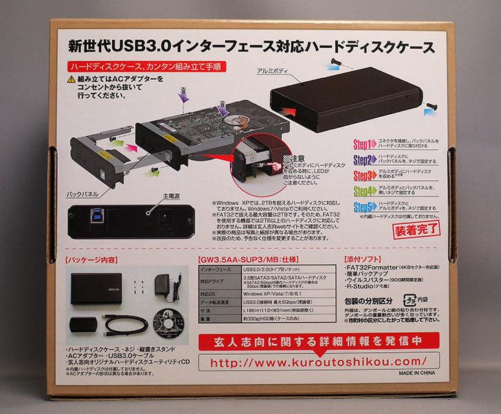 玄人志向-GW3.5AA-SUP3-MBを買った3.jpg