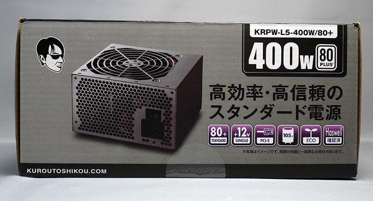玄人志向-KRPW-L5-400W-80+を買った4.jpg