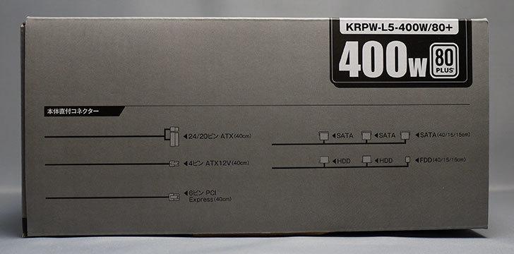 玄人志向-KRPW-L5-400W-80+を買った5.jpg