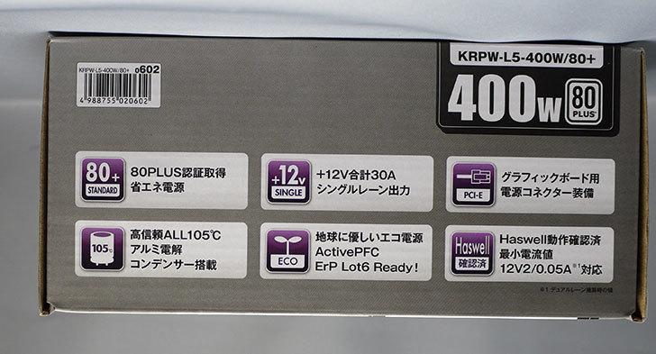 玄人志向-KRPW-L5-400W-80+を買った6.jpg