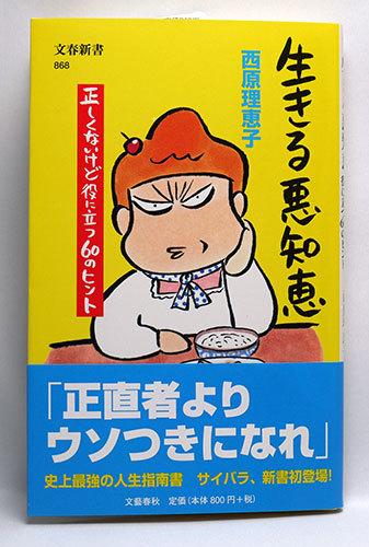 生きる悪知恵-正しくないけど役に立つ60のヒント-西原-理恵子-(著)を買った.jpg