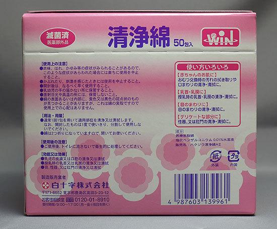 白十字-清浄綿-50包入を買って来た2.jpg