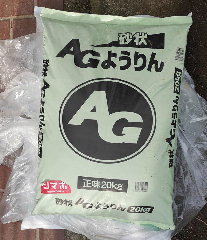 砂状-AGようりん-20kgをホームズで買ってきた1.jpg