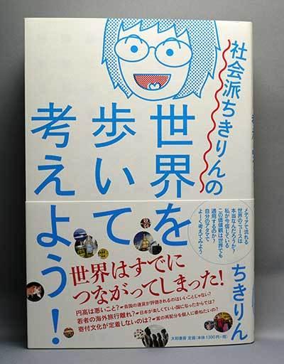 社会派ちきりんの世界を歩いて考えよう!.jpg