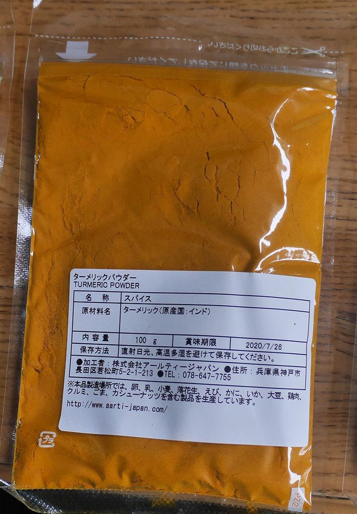 神戸アールティー-スパイス-5点セット8.jpg